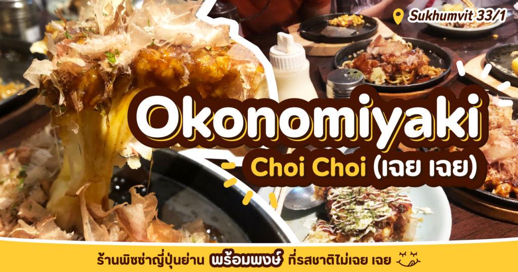 Okonomiyaki Choi Choi (เฉย เฉย) ร้านพิซซ่าญี่ปุ่นย่านพร้อมพงษ์ที่รสชาติไม่เฉย เฉย