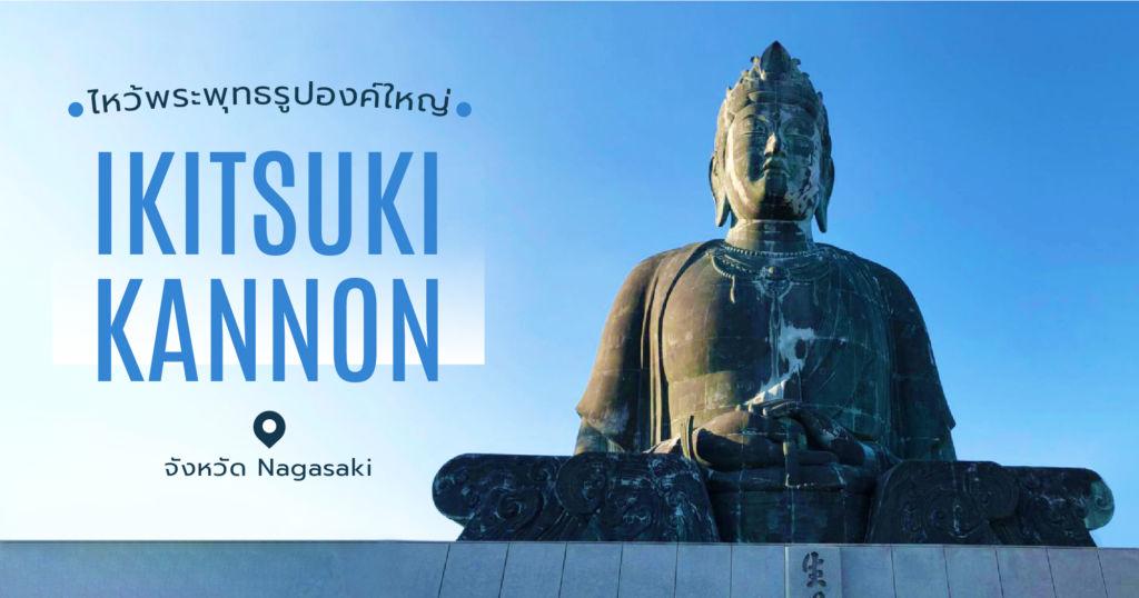 ไหว้พระพุทธรูปองค์ใหญ่ Ikitsuki Kannon จังหวัด Nagasaki