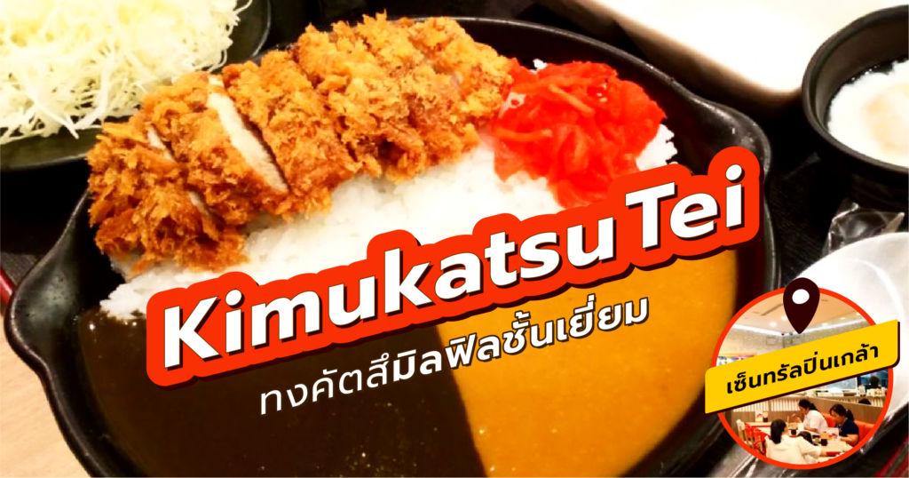 Kimukatsu Tei… ร้านโปรดสำหรับคนรักของทอดและทงคัตสึมิลฟิลชั้นเยี่ยม