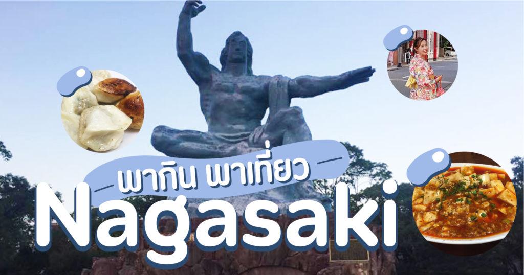 พากิน พาเที่ยว Nagasaki