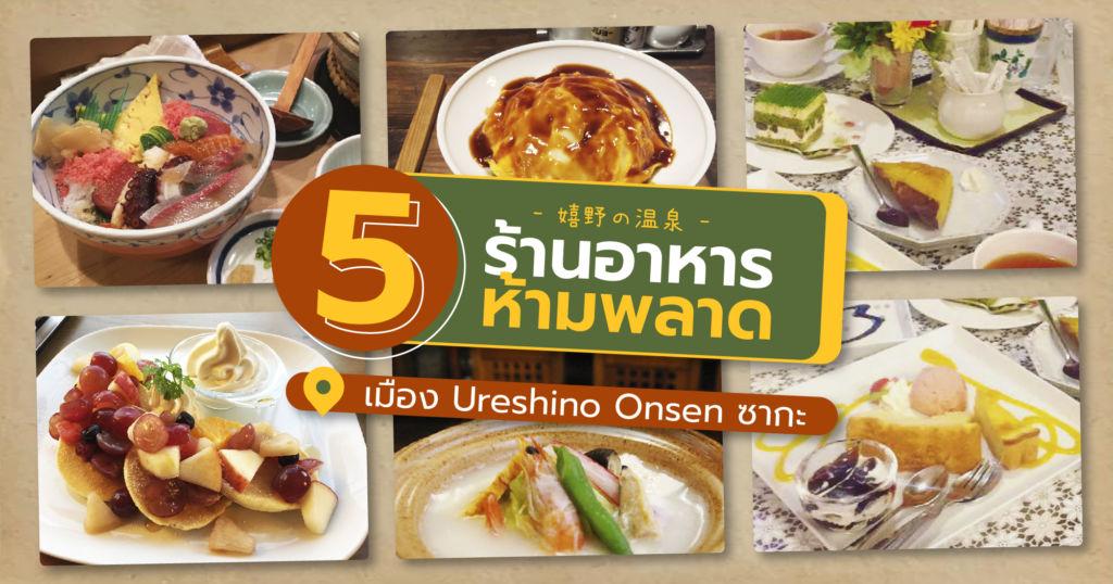 5 ร้านอาหารห้ามพลาดในเมือง Ureshino Onsen ซากะ