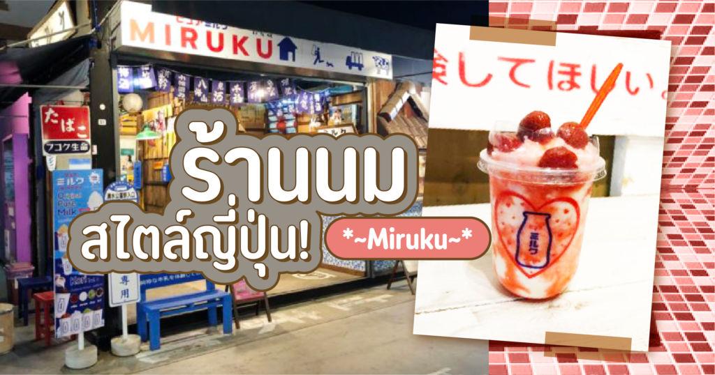 ร้านนมสไตล์ญี่ปุ่น! *~Miruku~*