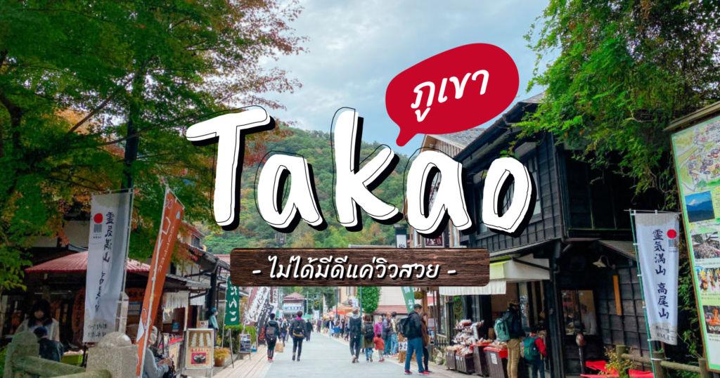 ภูเขา Takao ไม่ได้มีดีแค่วิวสวย