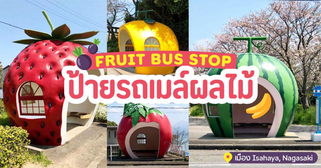 Fruit Bus Stop ป้ายรถเมล์ผลไม้ชื่อดังเมือง Isahaya