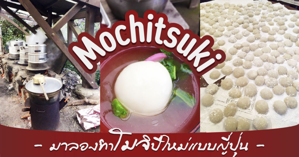 Mochitsuki มาลองทำโมจิปีใหม่แบบญี่ปุ่น