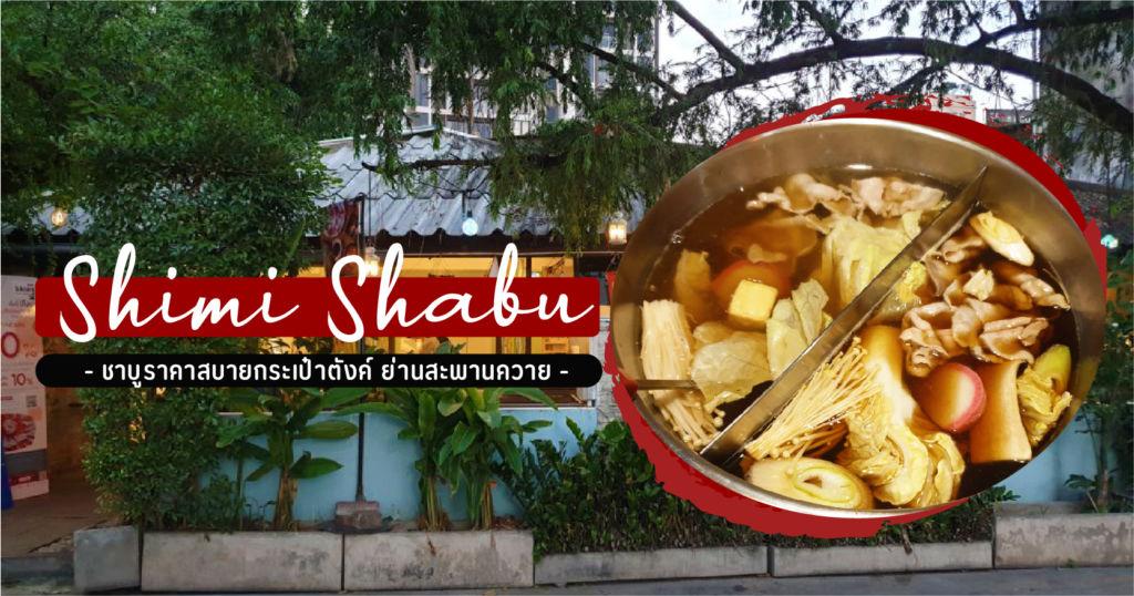 Shimi Shabu ชาบูราคาสบายกระเป๋าตังค์ ย่านสะพานควาย