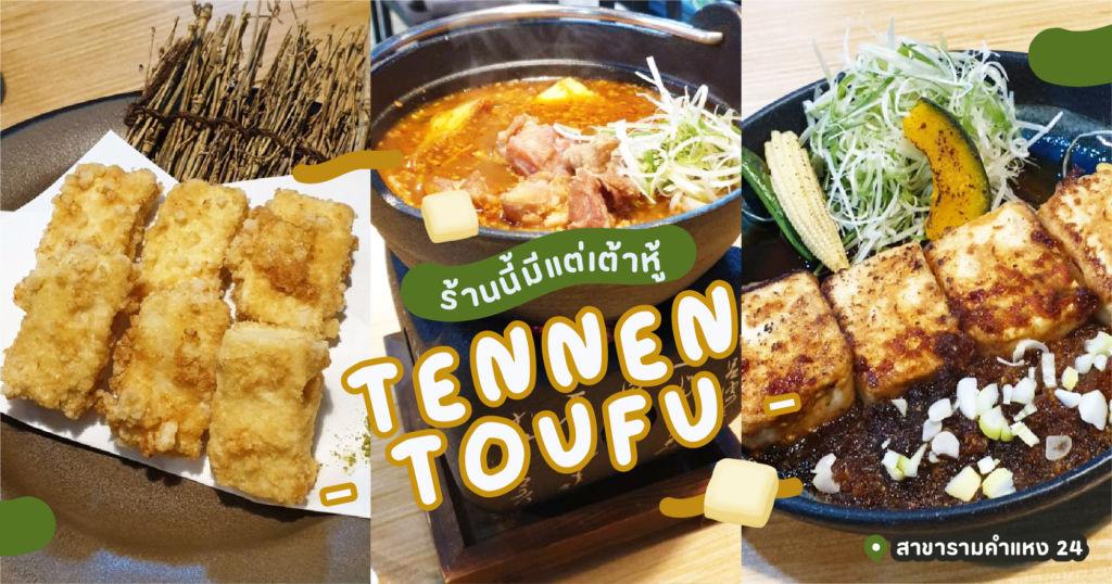 Tennen Toufu ร้านนี้มีแต่เต้าหู้