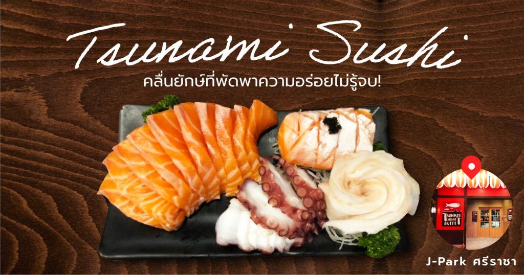 คลื่นยักษ์ที่พัดพาความอร่อยไม่รู้จบ! *~Tsunami Sushi Buffet~*