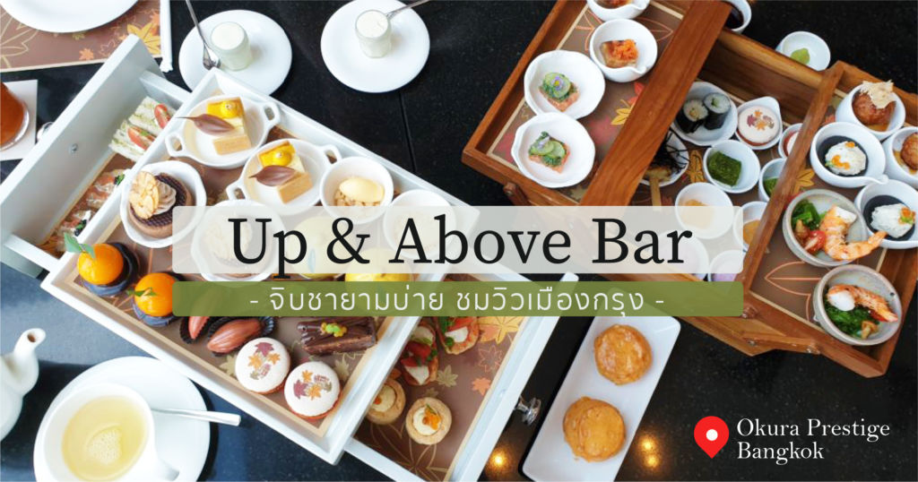 จิบชายามบ่าย ชมวิวเมืองกรุง ที่ Up & Above Bar – Okura Prestige Bangkok