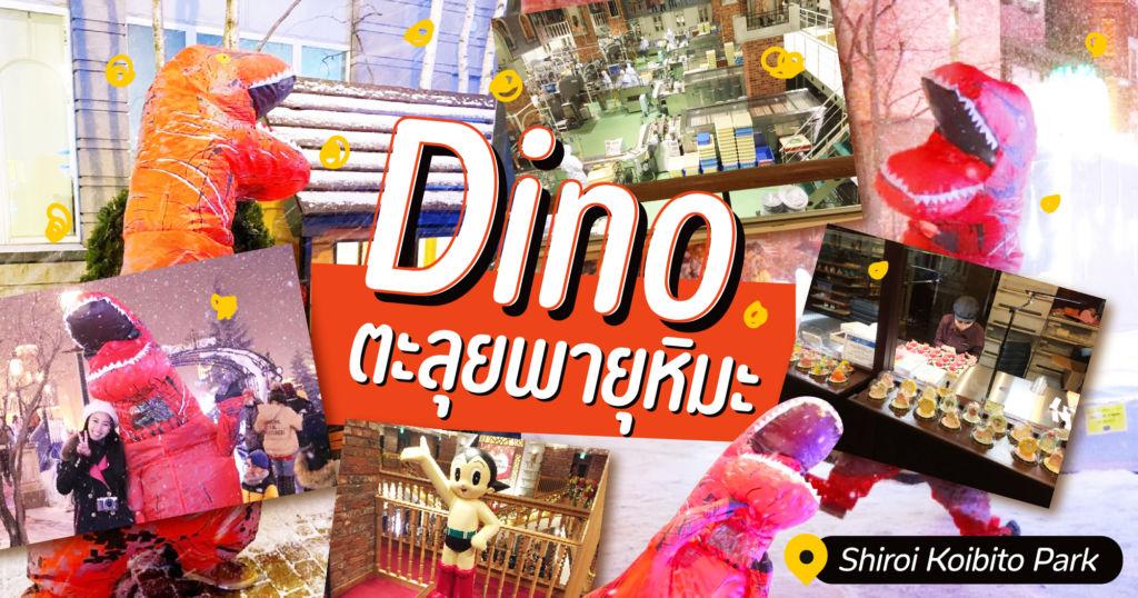 Dino ตะลุยพายุหิมะ ณ Shiroi Koibito Park