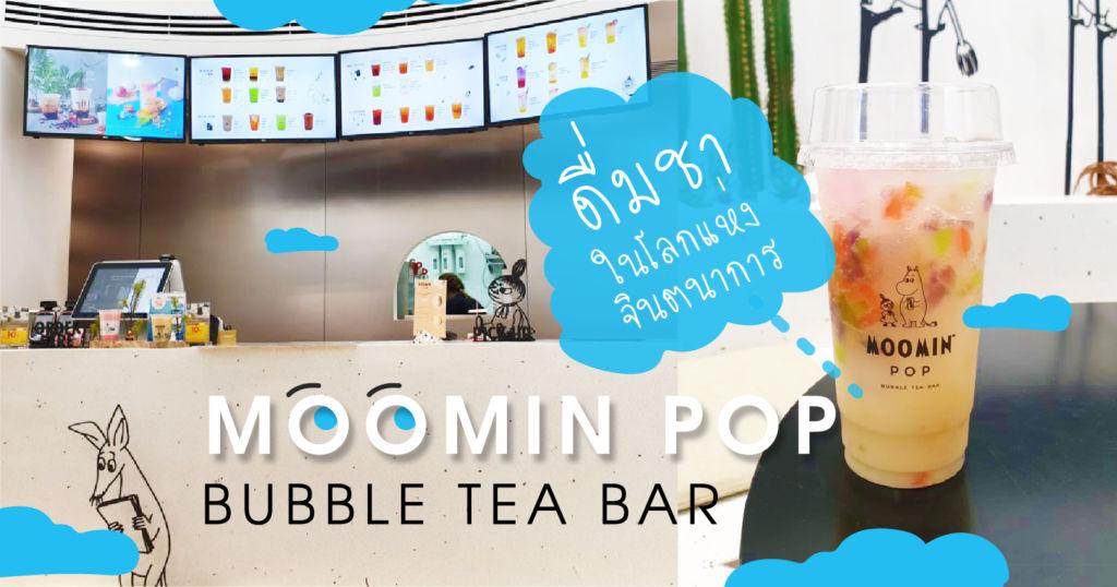ดื่มชาในโลกแห่งจินตนาการ ที่ Moomin Pop Bubble Tea Bar
