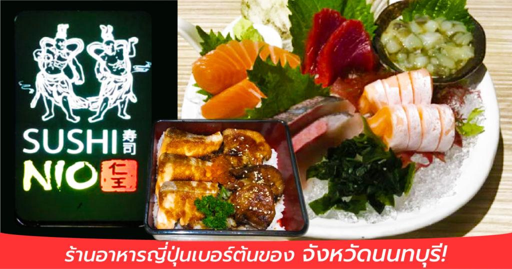 ร้านอาหารญี่ปุ่นเบอร์ต้นของจังหวัดนนทบุรี! *~Sushi Nio~*