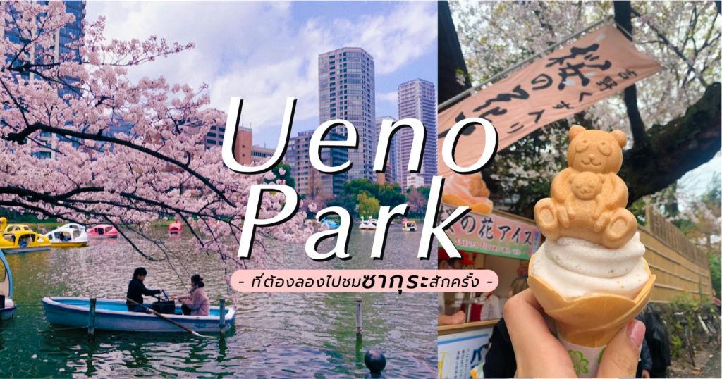Ueno Park ที่ต้องลองไปชมซากุระสักครั้ง