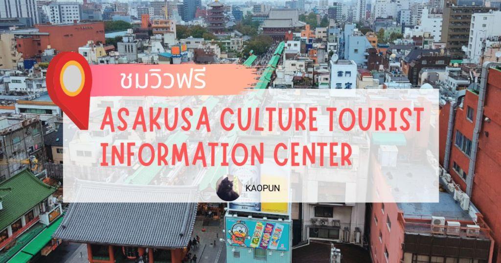 ชมวิวฟรีที่ Asakusa Culture Tourist Information Center