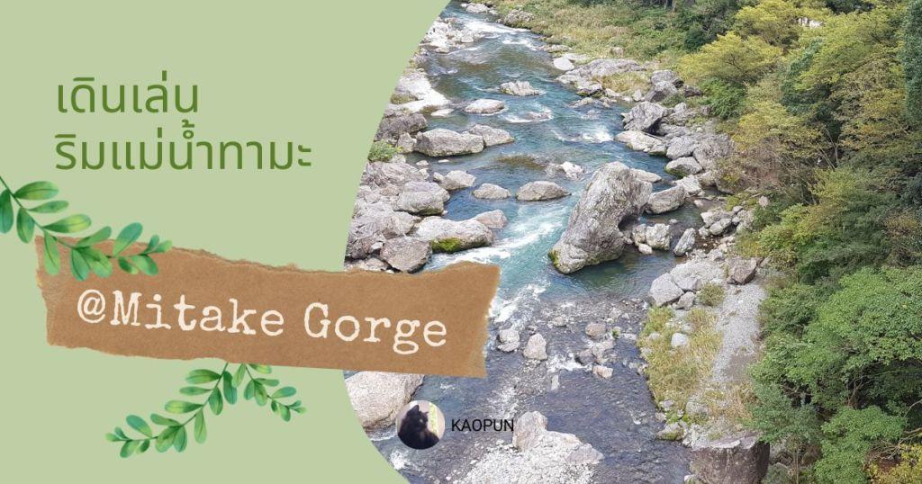 เดินเล่นริมแม่น้ำทามะ @ Mitake Gorge
