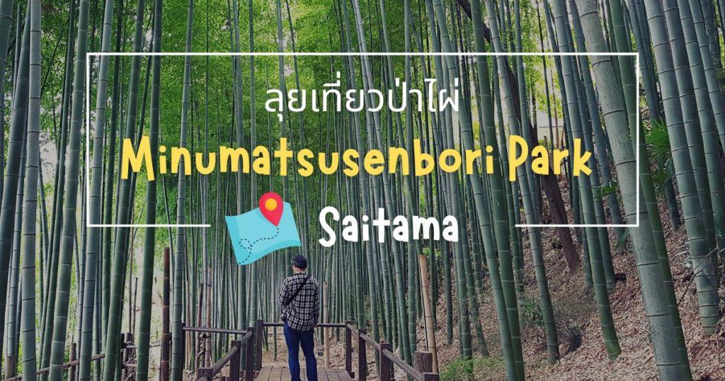 ลุยเที่ยวป่าไผ่ Minumatsusenbori Park @Saitama