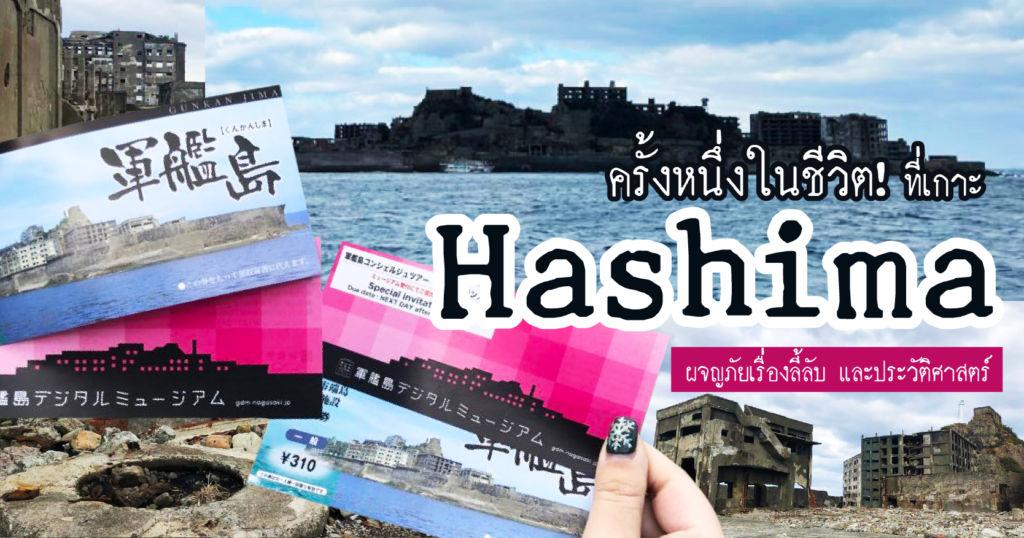 ครั้งหนึ่งในชีวิต! ไปผจญภัยเรื่องลี้ลับและประวัติศาสตร์ ที่เกาะ Hashima