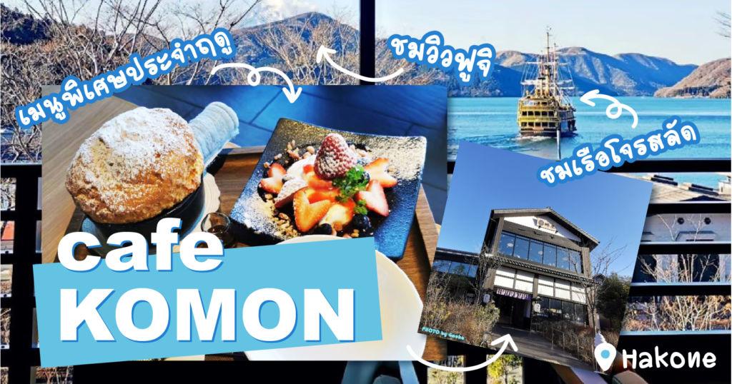 กินอาหารไป ชมวิวภูเขาไฟฟูจิและเรือโจรสลัดไป @cafe KOMON