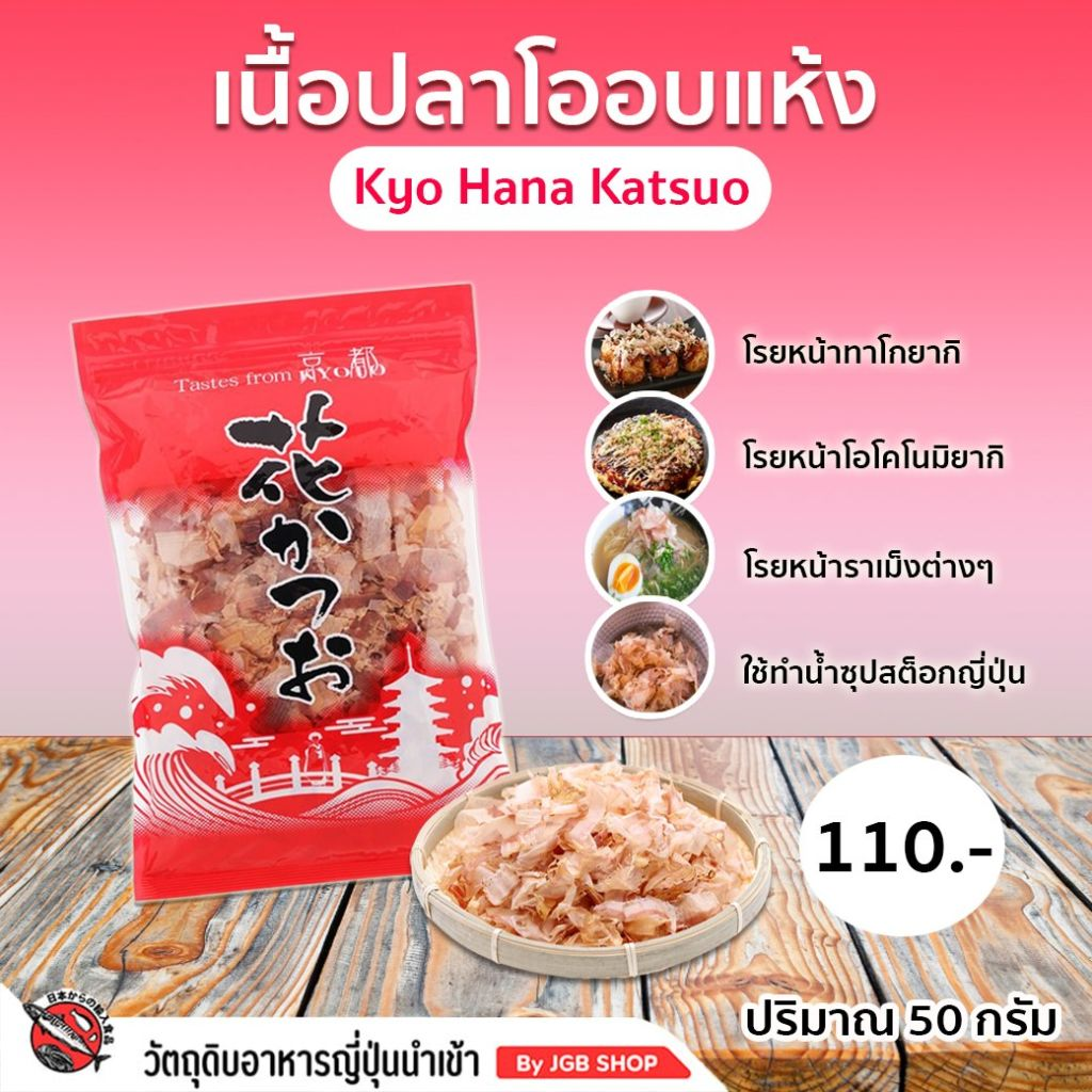 เนื้อปลาโอแห้ง KYOUHANA KATSUO 50G