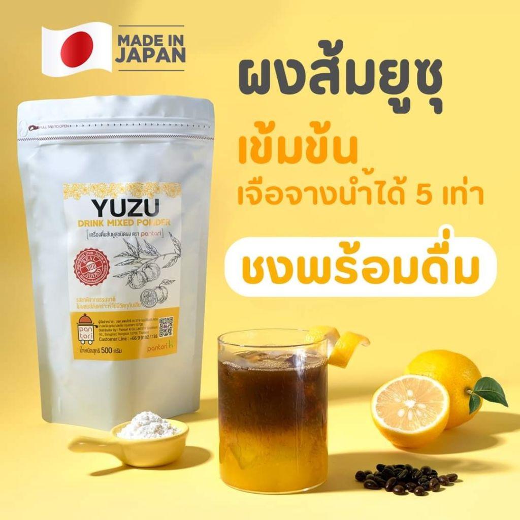 ผงส้มยูซุสำเร็จรูป ขนาด 500 g