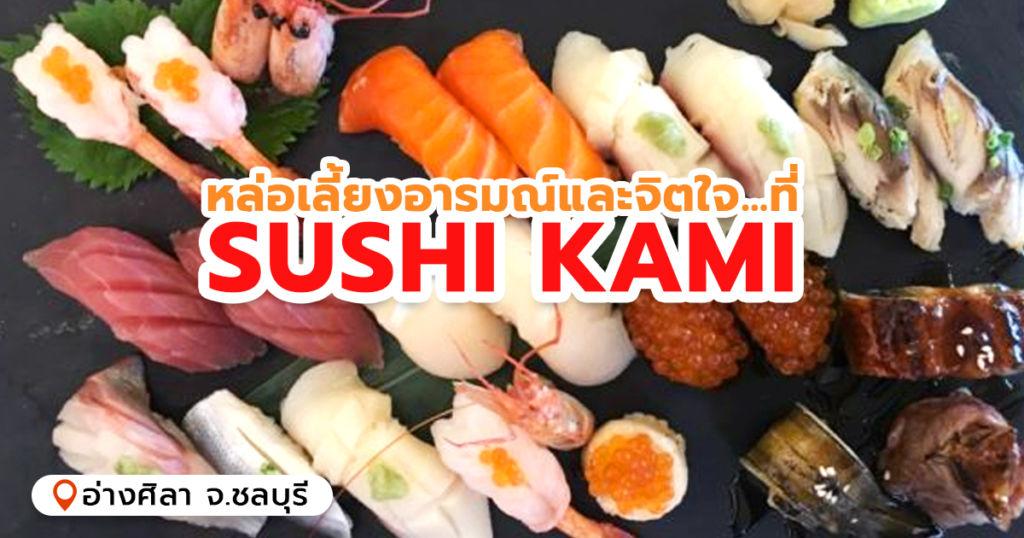 หล่อเลี้ยงอารมณ์และจิตใจ…ที่ *~Sushi Kami~*