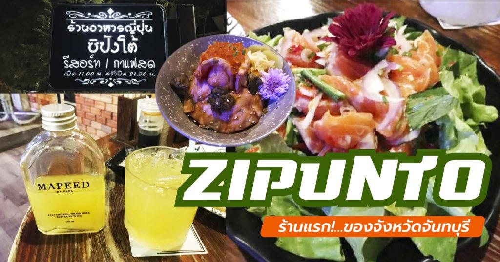 ร้านแรก!…ของจังหวัดจันทบุรี *~Zipunto~*