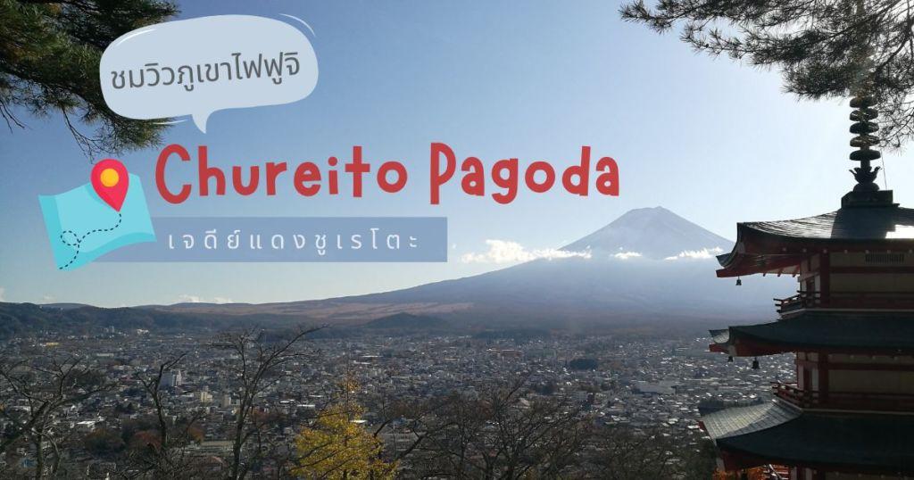 ชมวิวภูเขาไฟฟูจิ @เจดีย์แดงชูเรโตะ (Chureito Pagoda)