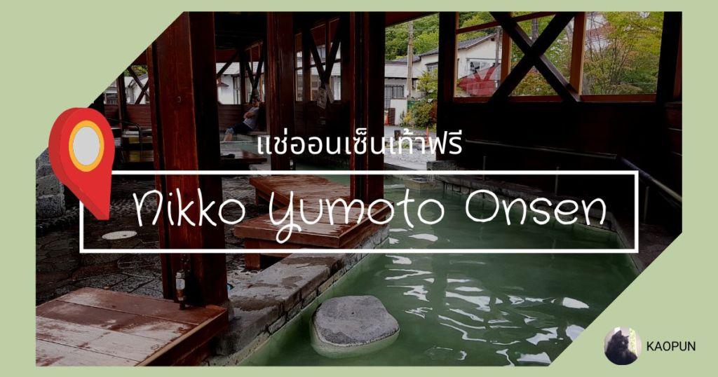 แช่ออนเซ็นเท้าฟรี  @ Nikko Yumoto Onsen