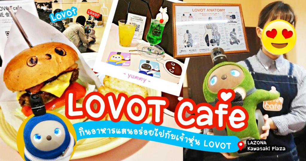 กินอาหารแสนอร่อยไปกับเจ้าหุ่น LOVOT@LOVOT Café