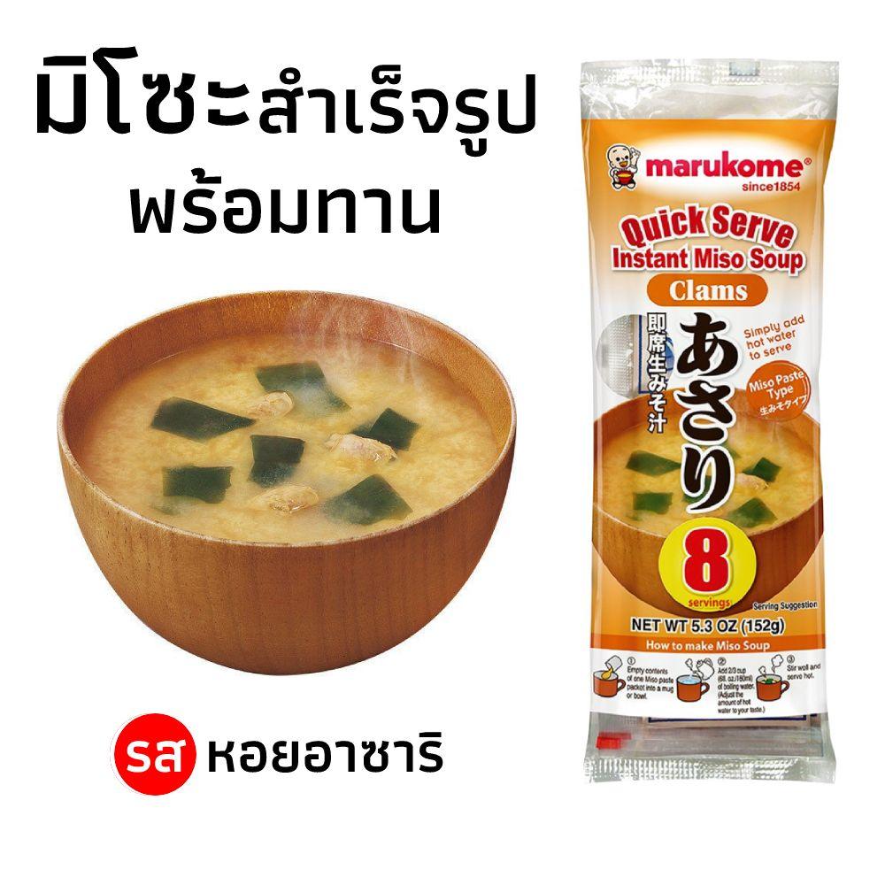 ซุปมิโซะกึ่งสำเร็จรูป รสหอยอาซาริ Marukome
