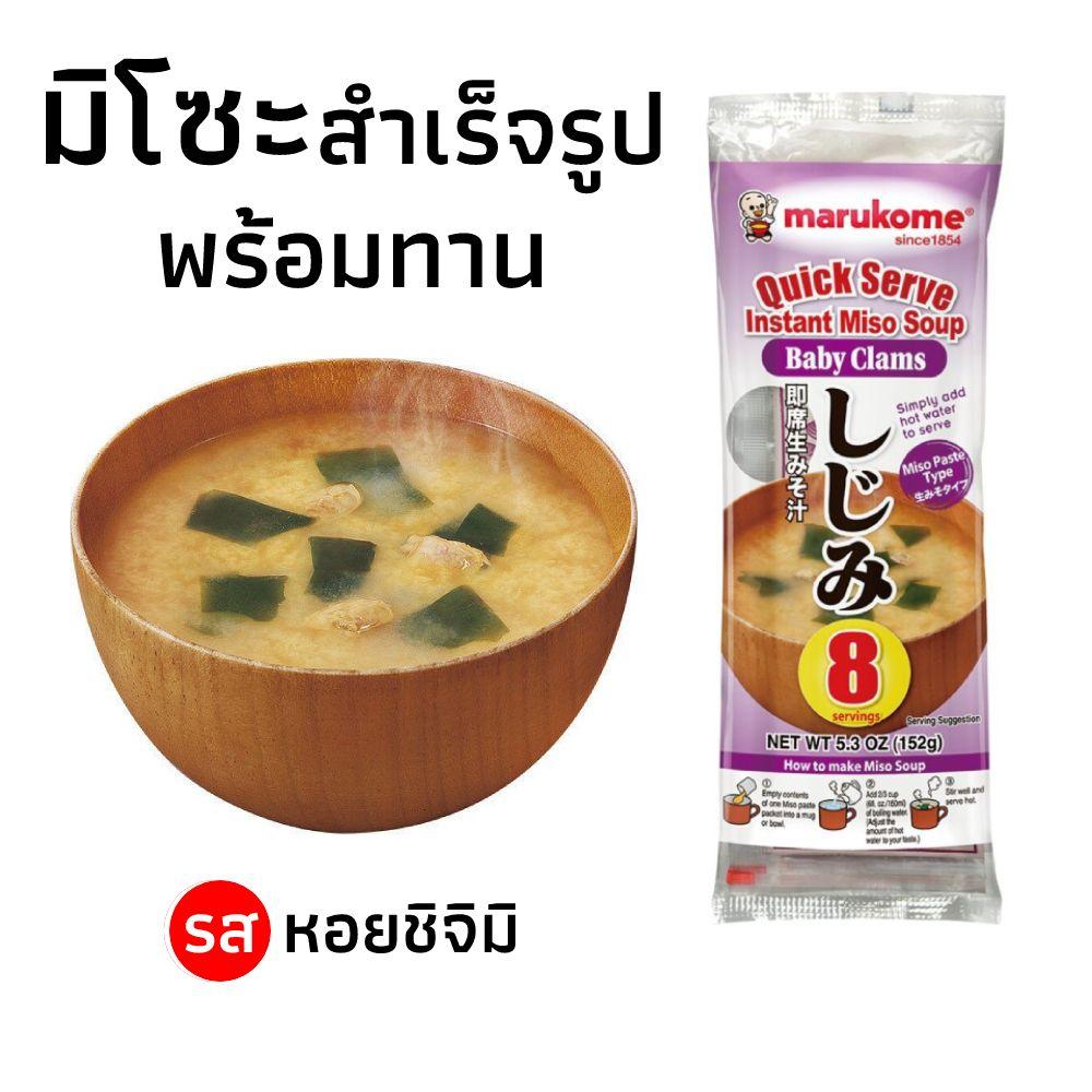 ซุปมิโซะกึ่งสำเร็จรูป รสหอยชิจิมิ Marukome
