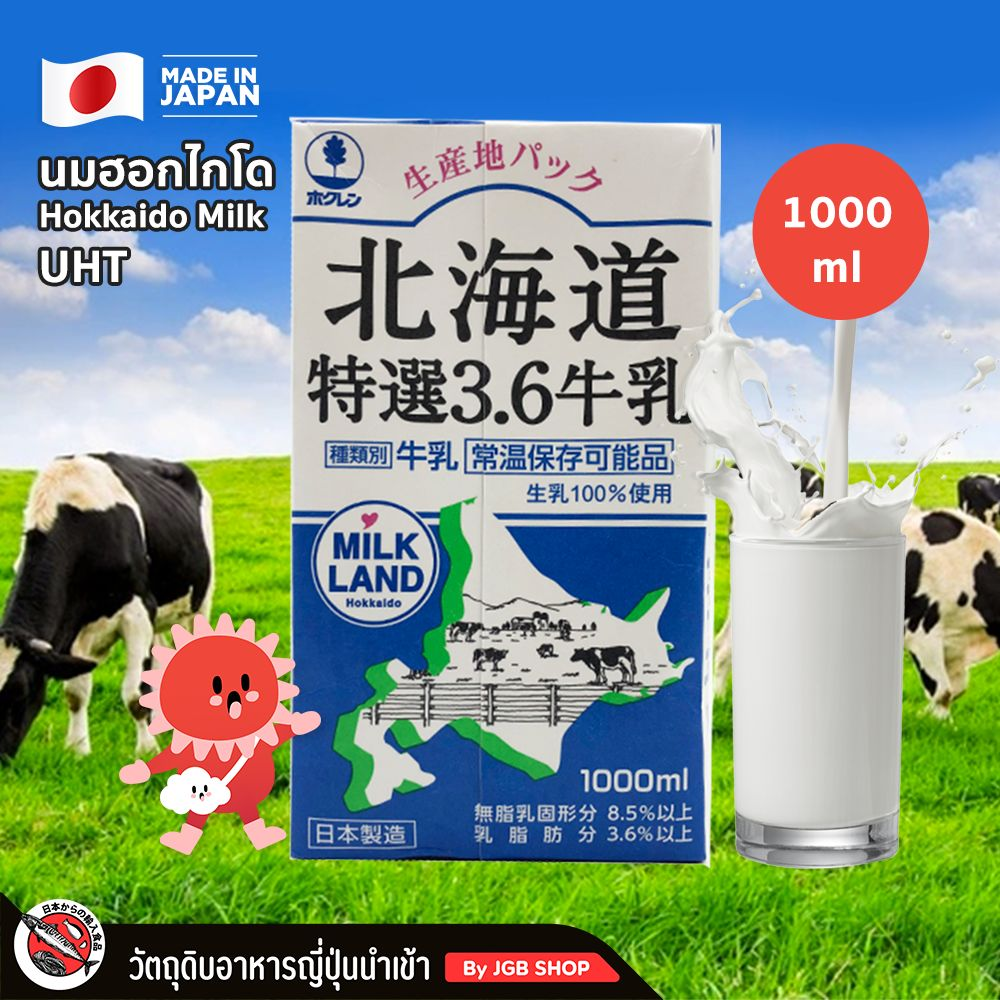 Hokkaido milk Gyunyu 1000 ml นมฮอกไกโด  (UHT MILK)
