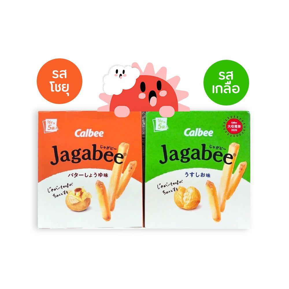 Calbee Jagabee ขนมมันฝรั่งแท่งอบกรอบ จากญี่ปุ่น คาลบี้ จากาบี้