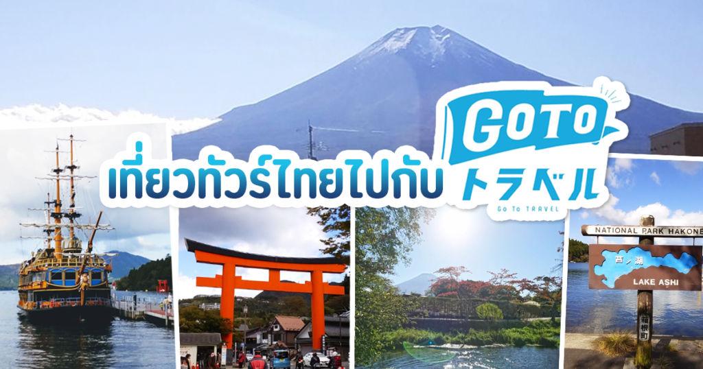 เที่ยวทัวร์ไทยไปกับ go to travel