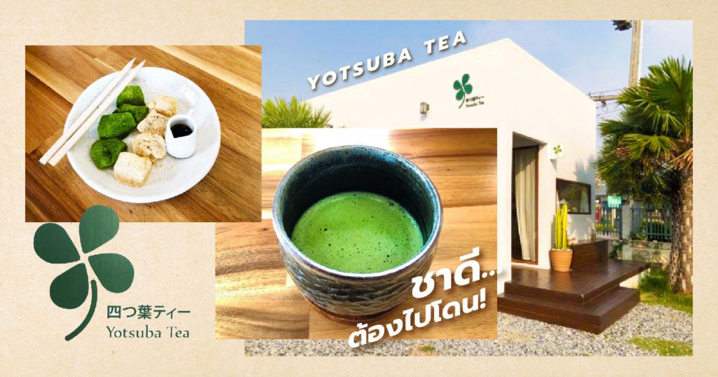 *~Yotsuba Tea~* ชาดี…ต้องไปโดน!