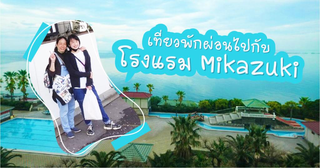 เที่ยวพักผ่อนไปกับโรงแรม Mikazuki