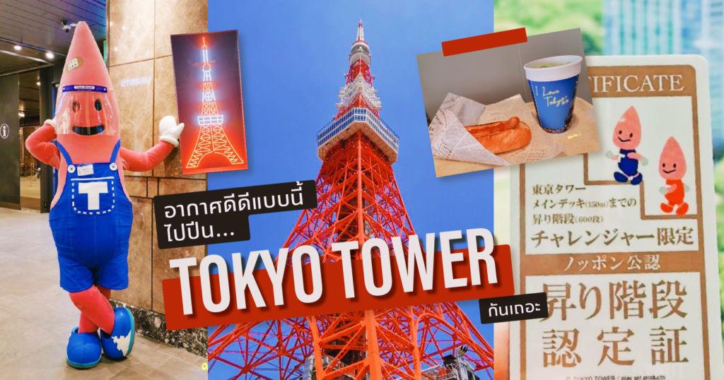 อากาศดีดีแบบนี้ ไปปีน Tokyo Tower กันเถอะ!