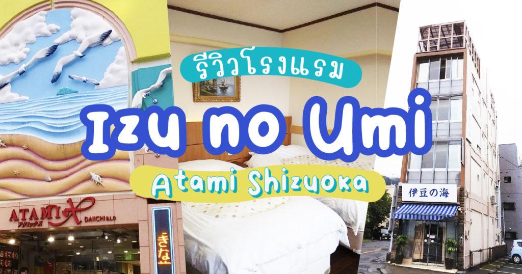 รีวิวโรงแรม Izu no Umi Atami Shizuoka