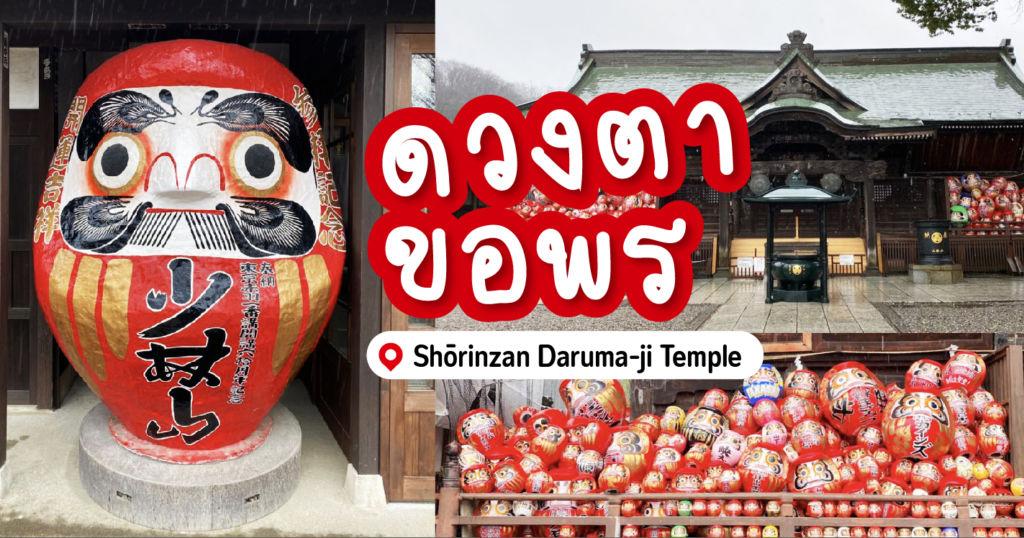 ดวงตาขอพร ณ Shōrinzan Daruma-ji Temple