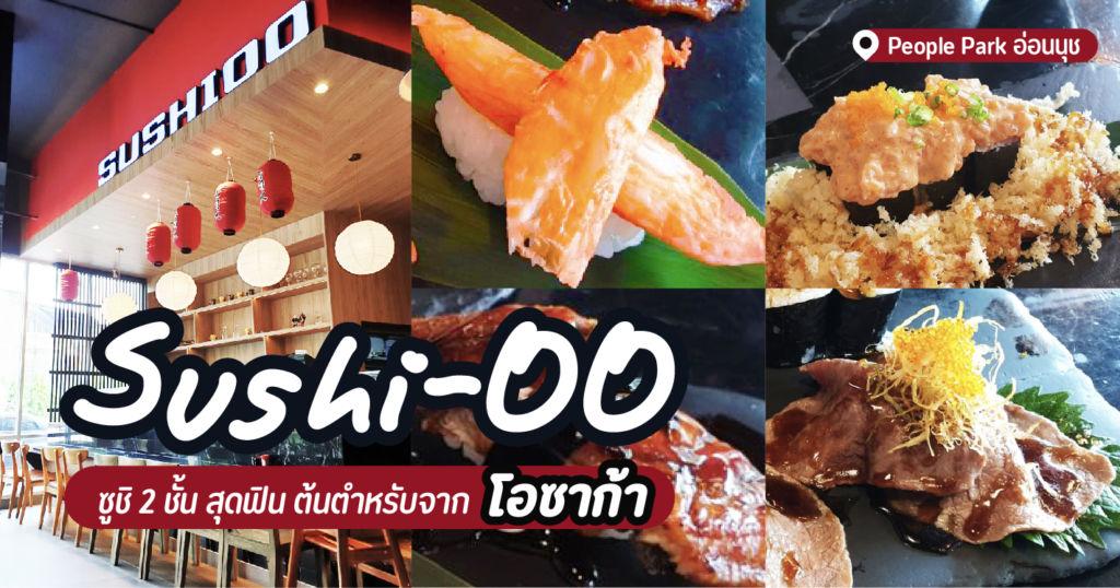 ไปทานซูชิ 2 ชั้น ที่ Sushi-OO
