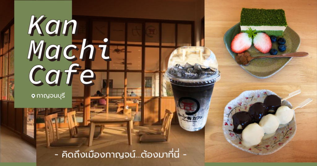 คิดถึงเมืองกาญจน์…มา! *~Kan Machi Cafe~*