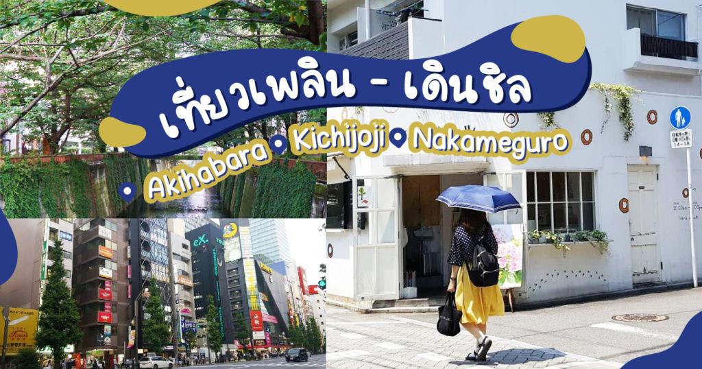 พาไปเที่ยวย่าน Akihabara – Kichijoji – Nakameguro