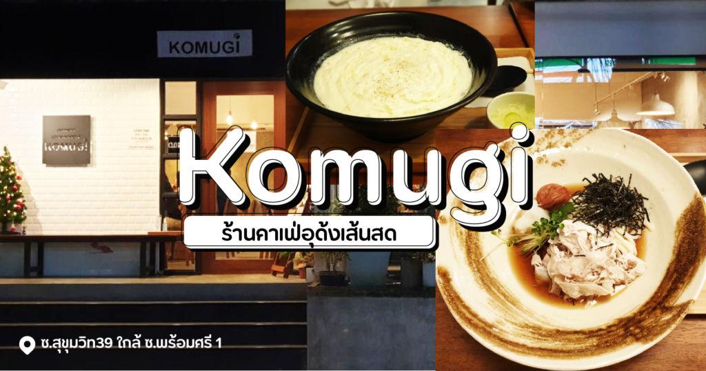พาชิม Komugi ร้านคาเฟ่อุด้งเส้นสด
