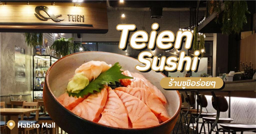 Teien Sushi ร้านซูชิอร่อยๆ @ Habito Mall