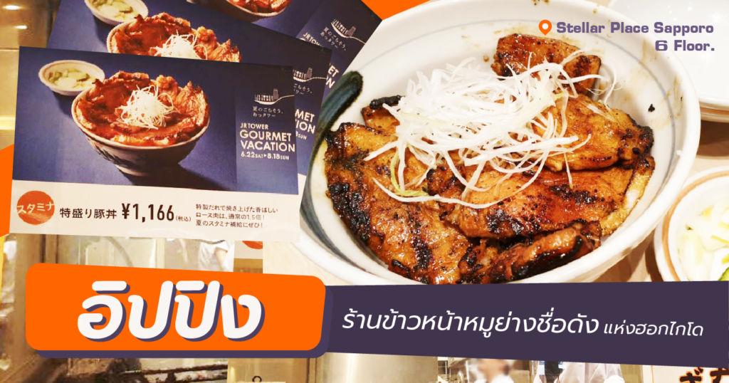 ร้านข้าวหน้าหมูย่างอิปปิง หมูย่างชื่อดังแห่งฮอกไกโด