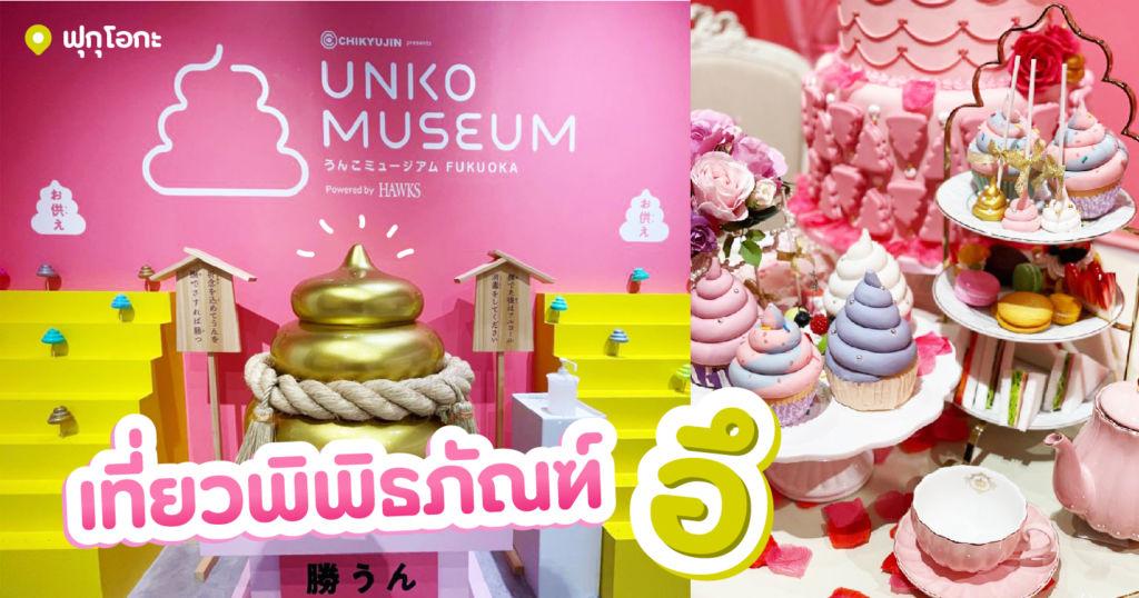 เที่ยวพิพิธภัณฑ์ Unko Museum ที่ฟุกุโอกะ