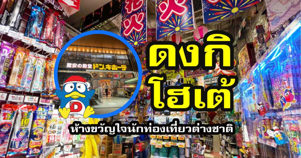 ดงกิ โฮเต้ ห้างขวัญใจนักท่องเที่ยวต่างชาติ