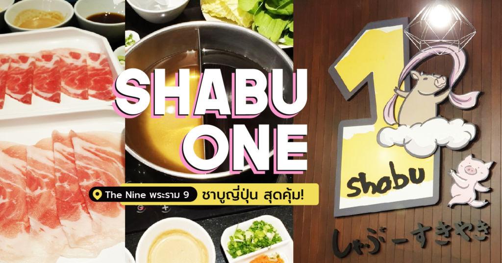 Shabu one ชาบูญี่ปุ่น สุดคุ้ม
